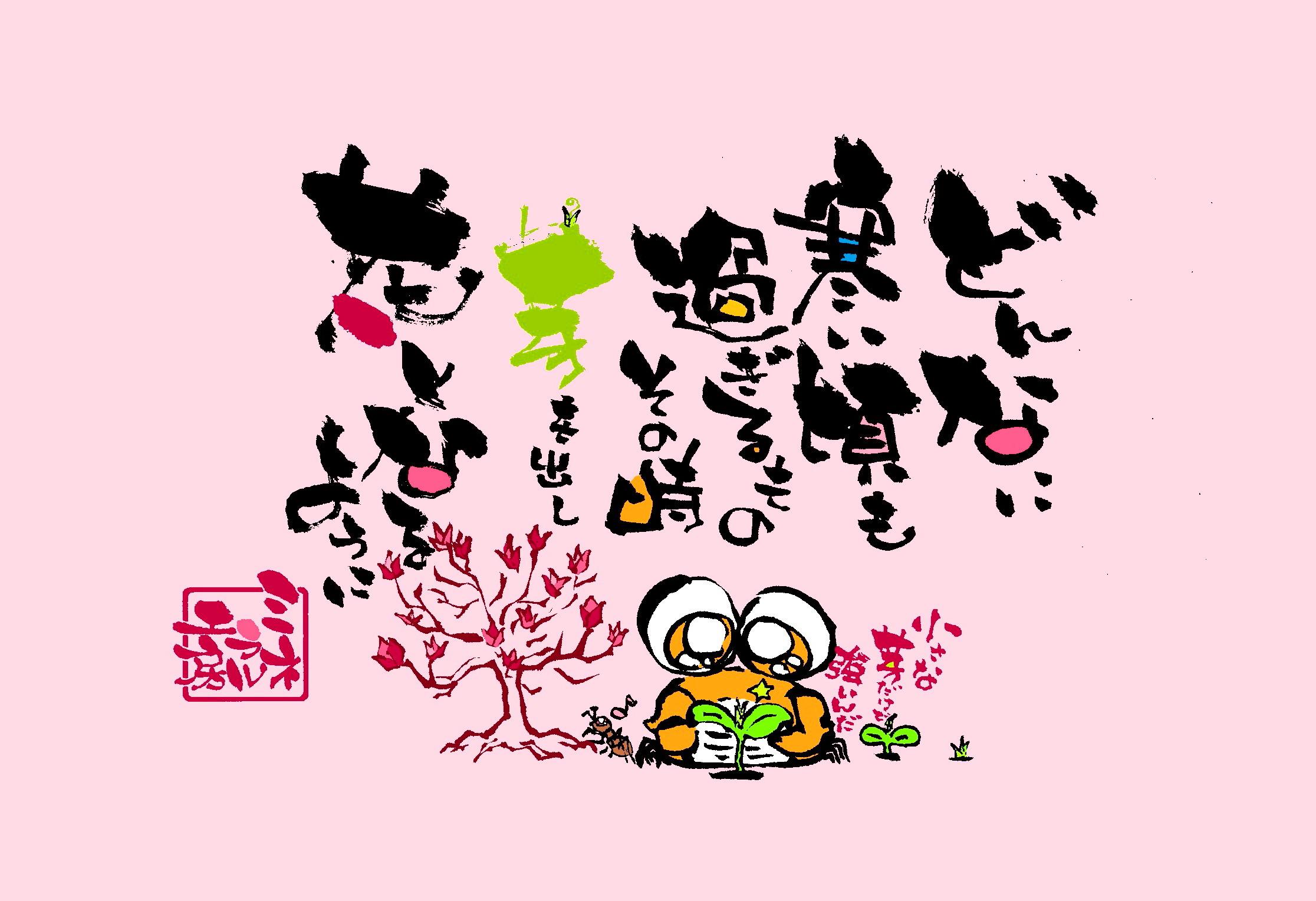 芽を出す春(s)